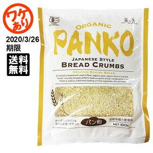 【訳あり:2020/3/26期限】【送料無料・メール便】風と光 オーガニックパン粉 100g 国産有機小麦使用