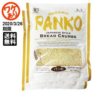 【訳あり:2020/3/26期限】【2個セット・送料無料】風と光 オーガニックパン粉 100g 国産有機小麦使用 メール便