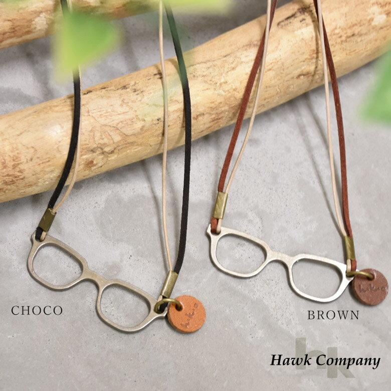 ホークカンパニー ネックレス メガネ 眼鏡 めがね サングラス レザー 革 レザーネックレス チョーカー ナチュラル 小物 アクセサリー ブラウン チョコ 茶色 ブランド メール便対応