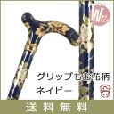 杖 折りたたみ 軽量 送料無料 アルミ製チェリーマウンテン 総花柄 ステッキ【色柄: ネイビー お花柄【杖 ステッキ つ…