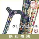 杖 折りたたみ 軽量 送料無料 アルミ製チェリーマウンテン 総花柄 ステッキ【色柄: お花柄【杖 ステッキ つえ 折り畳…