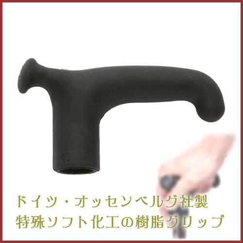 杖 グリップ 交換用グリップドイツ オッセンベルグ OSステッキ用 替えグリップ【杖 ステッキ つえ 伸縮式 伸縮式 伸縮式杖 オッセンベルク かっこいい スタイリッシュ】