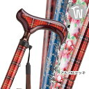 杖 折りたたみ 軽量 送料無料 アルミ製愛杖 Fx ステッキ ●スリムネック仕様【杖 ステッキ つえ 折り畳み 折畳 折りた…