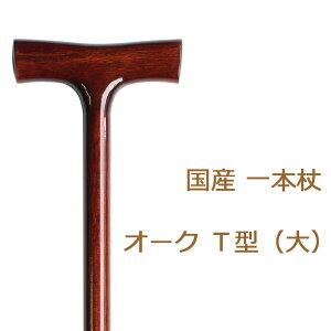 杖 ステッキ 木製 ストレート 一本杖 日本製チェリーマウンテン オーク T型 (大) 【素材: 樫 かし【つえ 木製 木製杖 ウッドステッキ おしゃれ お洒落 かっこいい男性用 メンズ】 ギフト