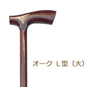 杖 ステッキ 木製 ストレート 一本杖 日本製チェリーマウンテン オーク L型 (大) 【素材: 樫 かし【つえ 木製 木製杖 ウッドステッキ おしゃれ お洒落 かっこいい男性用 メンズ】 ギフト