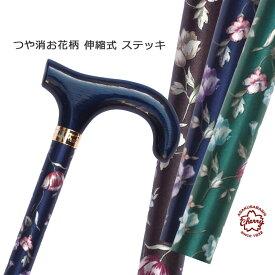 杖 おしゃれ 女性用 ステッキ アルミ製 日本製チェリーマウンテン つや消し 花柄 伸縮式 可愛い かわいい オシャレ 専門店
