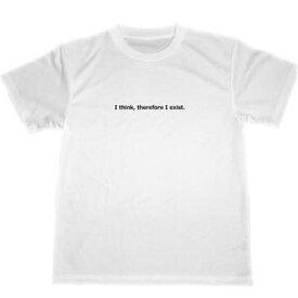 I think, therefore I exist. デカルト ドライ Tシャツ グッズ 哲学 哲学者 我思う ゆえに我あり