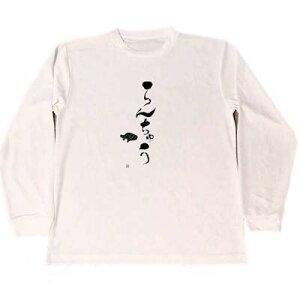 らんちゅう ドライ Tシャツ 書道 金魚 グッズ 漢字 KANJI ロングTシャツ ロンT