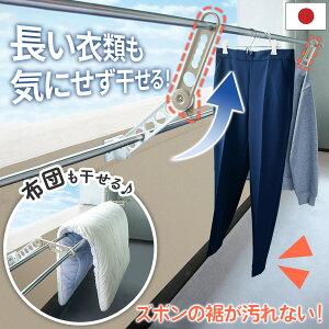 お助け物干しサオアップ マンション ベランダ 物干し 低い 延長 洗濯 竿 擦れない 耐荷重:8kg 日本製