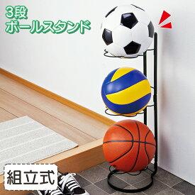3段ボールスタンド 省スペース 玄関 サッカー バスケット ボール サッカーボール バスケットボール バレーボール エントランス シンプル 子ども 子供 フック付き 収納