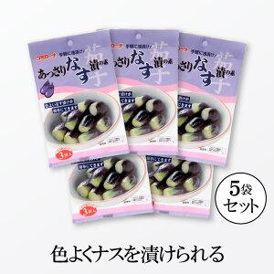 コミローナ あっさりなす漬の素30g(小分け)×5袋【ゆうパケット・送料無料】 ナス漬けの素 茄子漬けの素 浅漬けの素 漬け物の素 浅漬け あっさり漬 一夜漬け なす ナス 水なす コミローナ