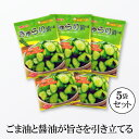 コミローナ きゅうり漬の素45g×5袋 【ゆうパケット・送料無料】 キュウリ漬けの素 胡瓜漬けの素 浅漬けの素 漬け物の…
