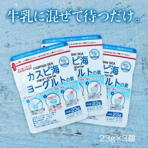 【送料無料】 カスピ海ヨーグルトの素 23g×3個 美味しい コミローナ 発酵 漬物 乳酸菌 発酵食品 菌活 こうじや里村 コーセーフーズ