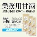 【実績No.1業務用甘酒(湯呑120〜180杯分)】 米麹甘酒の素1.5kg×6袋 【送料無料】 甘酒 米麹 砂糖不使用 ノンアルコ…
