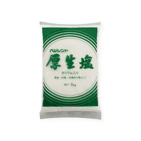 ベジレンド 厚生塩 1kg【10%減塩】 厚生産業 お漬け物 味噌用 塩 【TKZ】