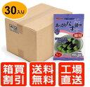 【箱買】Cあっさりなす漬の素 徳用100g 1箱(30入)【送料無料】【業務用】