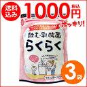 【1000円ポッキリ】飲む乳酸菌らくらく×3袋 送料込セット【ゆうパケットで発送】