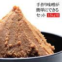 手づくり味噌セット15kg用 (塩切り米麹:2.8kg×2 岐阜県産丸大豆:1kg×4 作り方レシピ付) 手作り味噌 手造り味噌セ…