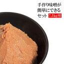 手づくり味噌セット7.5kg用 (塩切り米麹:2.8kg×1 岐阜県産丸大豆:1kg×2、レシピ付) 手作り味噌 手造り味噌セット…