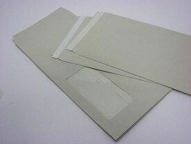 長3封筒テープ付 ソフトグレー80g窓付枠なし1,000枚