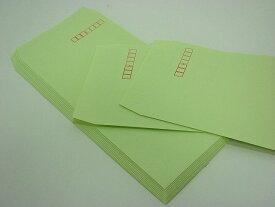 長3封筒 ソフトウグイス 80g L貼/100枚 ☆小ロット
