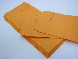 長3封筒 オレンジ 85g L貼 100枚 ☆小ロット