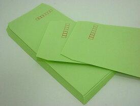 長3封筒 ウグイス 85g L貼/100枚 ☆小ロット