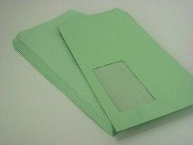 長3封筒窓付ソフトグリーン80g 枠なし1,000枚