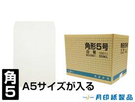 角5封筒 白菊 100g/100枚 ☆小ロット