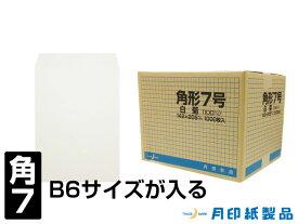 角7封筒 白菊 100g/100枚 ☆小ロット