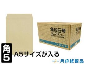 角5封筒 クラフト70g 中貼 500枚