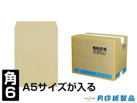 角6封筒 クラフト 85g 中貼 枠なし/100枚 ☆小ロット