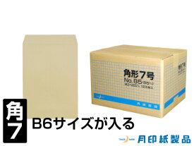 角7封筒 クラフト 85g 中貼/100枚 ☆小ロット