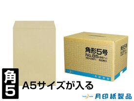 角5封筒 クラフト 85g 中貼/100枚 ☆小ロット
