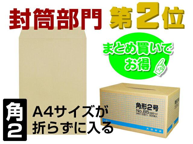 楽天ランキング2位!!角2封筒クラフト85g L貼/500枚