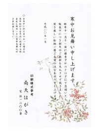 寒中お見舞いケント紙カラー絵柄南天/100枚