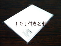 名刺マルチホワイト10丁判