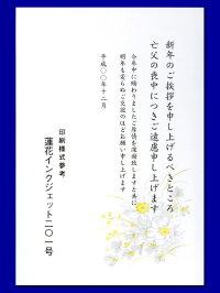 喪中はがきカラー絵柄インクジェット・レーザー対応201/100枚
