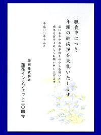 喪中/インクジェット「すみれ・204」/100枚