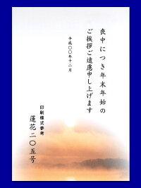 喪中/インクジェット「夕暮れ・205」/100枚