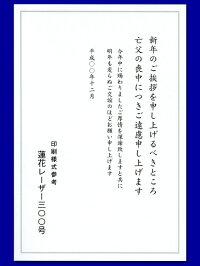 喪中/レーザー対応「銀枠・300」/100枚