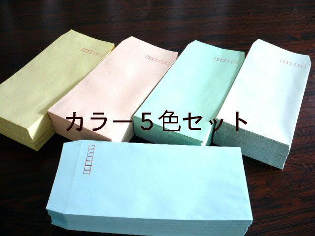 長3封筒ソフトカラー80g L貼 5色セット(100枚×5品種)