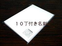 名刺インクジェット専用ホワイトA4判