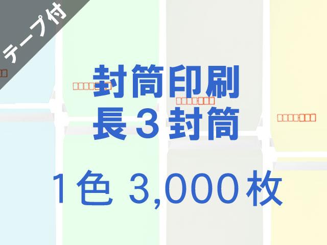 封筒印刷 長3 テープ付 ソフトカラー80g L貼 3,000枚 [郵便枠+印刷1色] 送料無料 【smtb-k】【w1】