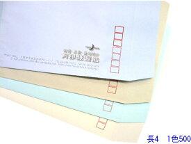 長4 コニーカラー70g L貼 500枚 [郵便枠+印刷1色]【smtb-k】【w1】