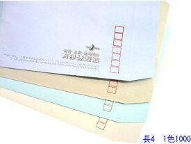 長4 コニーカラー70g L貼 1,000枚 [郵便枠+印刷1色]【smtb-k】【w1】