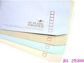 長4 コニーカラー70g L貼 3,000枚 [郵便枠+印刷2色]【smtb-k】【w1】