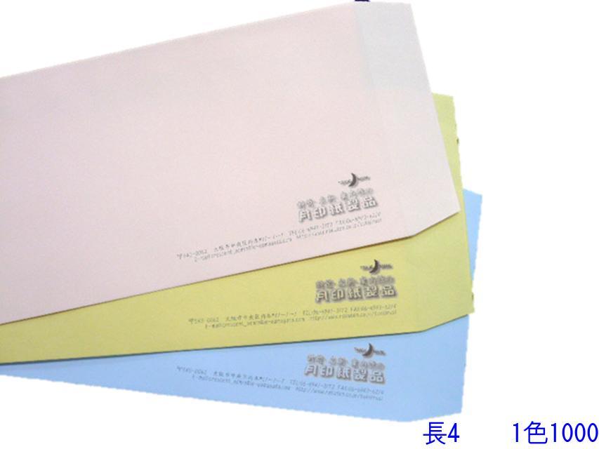 長4 ソフトカラー80g L貼 1,000枚[郵便枠+印刷1色]【smtb-k】【w1】
