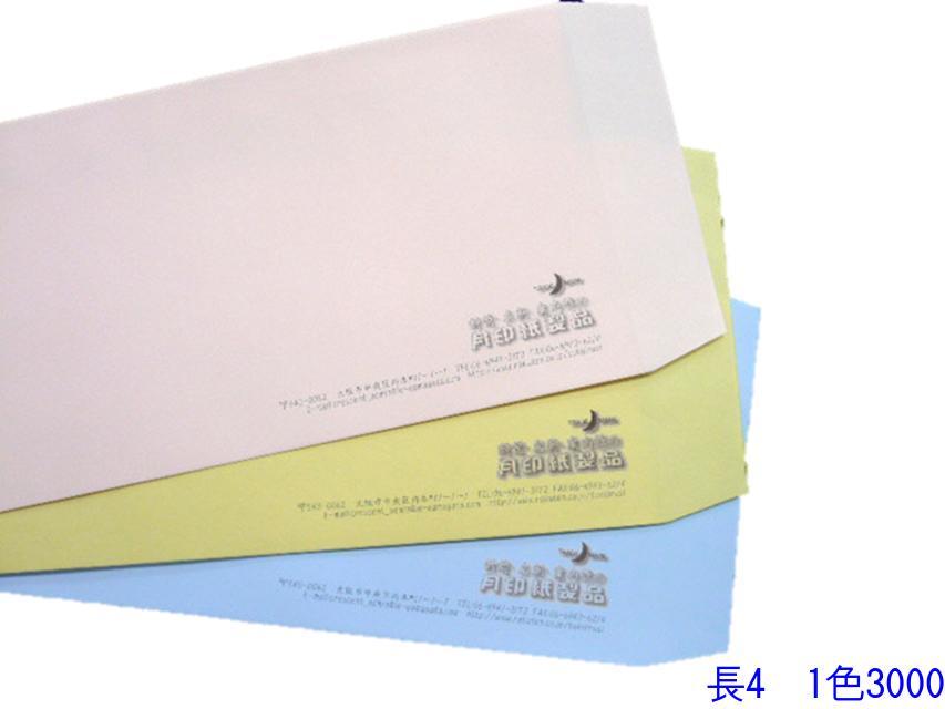 長4 ソフトカラー80g L貼 3,000枚 [郵便枠+印刷1色]【smtb-k】【w1】