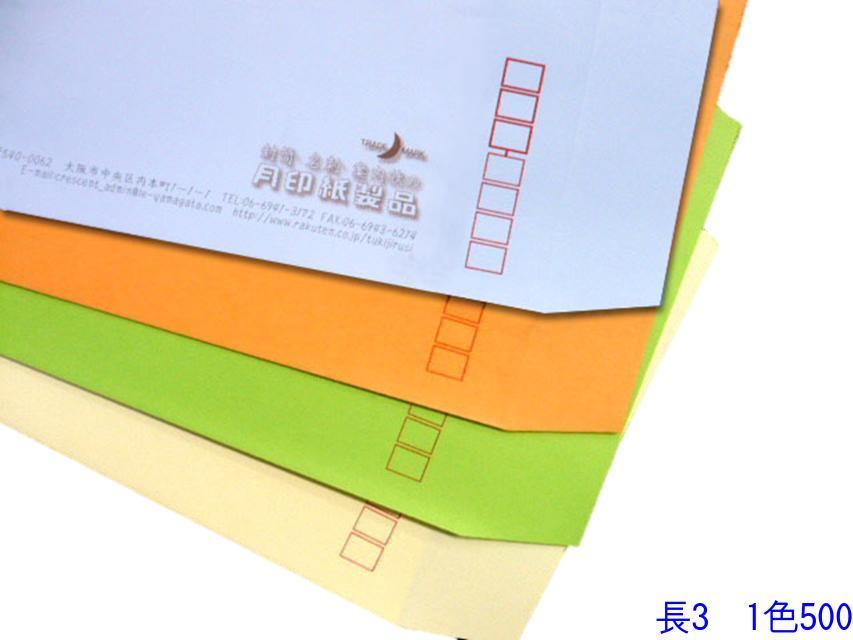 長3 テープ付 コニーカラー85g L貼 500枚 [郵便枠+印刷1色]【smtb-k】【w1】【楽ギフ_名入れ】